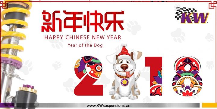 KW Chinese new year2018 - 副本.jpg